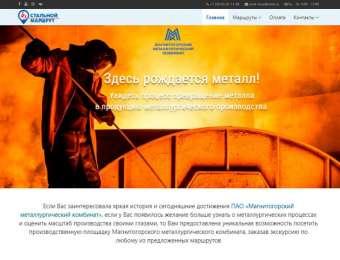 Экскурсии на ПАО ММК | Промышленный туризм