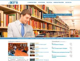 Объединение городских библиотек г.Магнитогорска