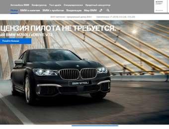 Официальный дилер BMW -  Автопункт