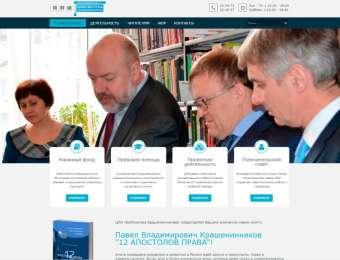Центр правовой информации «Библиотека Крашенинникова»